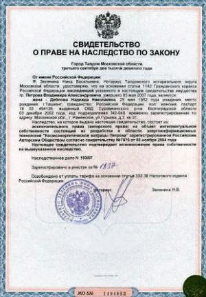 Пакет документов для оформления наследства